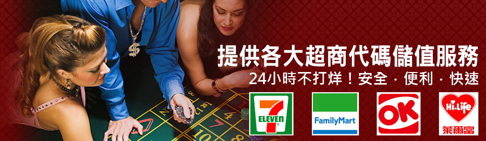 百家樂-娛樂城24小時安心儲值